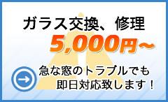 ガラス交換修理 5000円から
