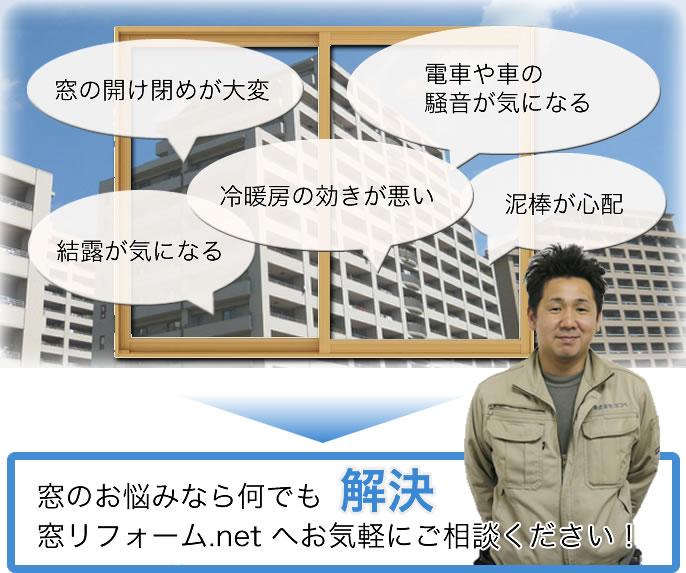 窓の悩みなら何でも解決ヨコベサッシ建材へお気軽にご相談ください!